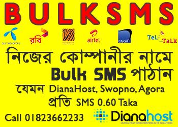 Masking SMS