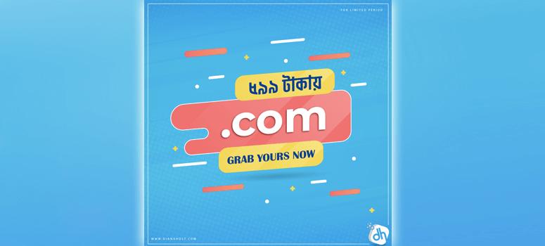 .𝐂𝐨𝐦 𝐃𝐨𝐦𝐚𝐢𝐧 পাচ্ছেন মাত্র ৫৯৯ টাকায় | Domain Offer | Hosting Offer | Website Offer