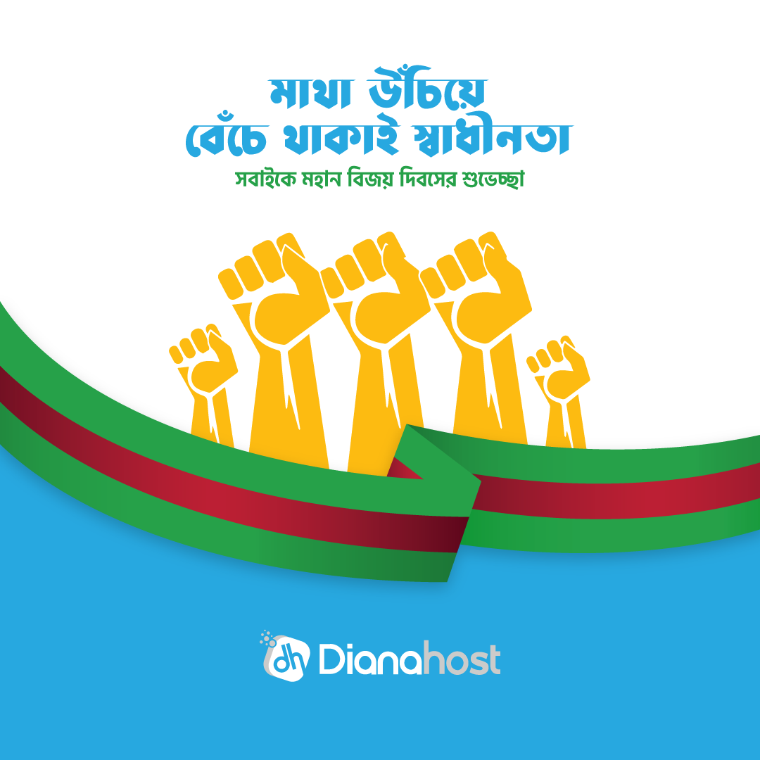 independence_day_bangladesh, happy_independence_day, independent_bangladesh, 16_december_2019, 16_decembber_bangladesh, dianahost_wish_happy_independece_day, dianahost, dianahost_ultrafast_web_hosting_&_it_solutions
