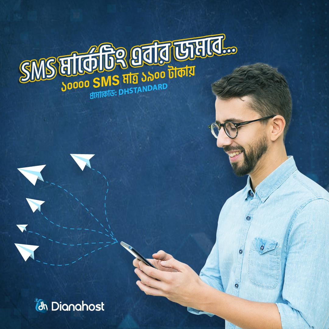 sms_offer, bulk_sms_offer, valentines_bulk_sms_offer, valentines_offer_dianahost, dianahost_offers, dianahost_valentines_day, bulk_sms, bulk_sms_lowest_rate, bulk_sms_reseller, sms_resellership_bangladesh, mim_sms, smsbd_offer, cheap_rate_bulk_sms, bulk_sms_bangladesh, bulk_sms_2020, sms_offer_2020,