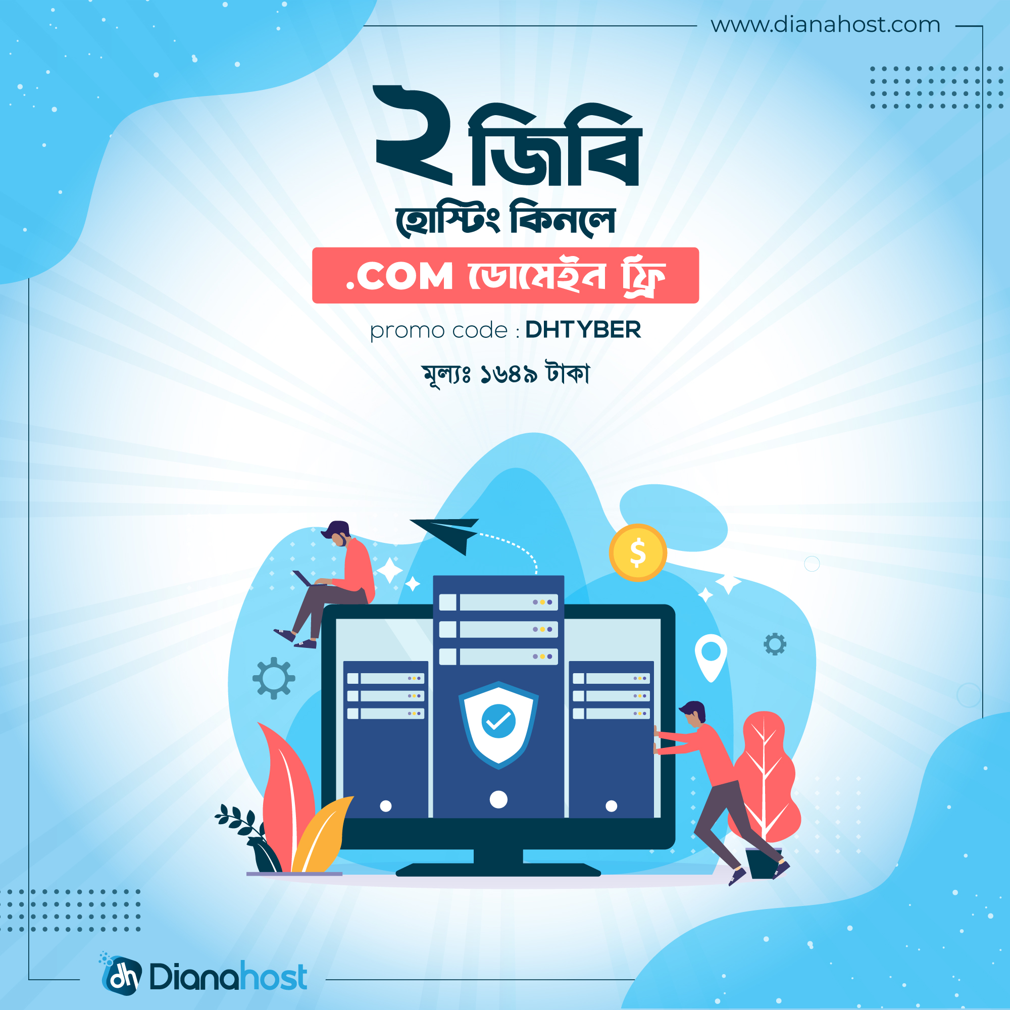 ২জিবি হোস্টিং কিনলে .Com ডোমেইন ফ্রী!, domain hosting combo offer, hosting offer, domain offer, .com domain offer bd, .com domain offer bangladesh