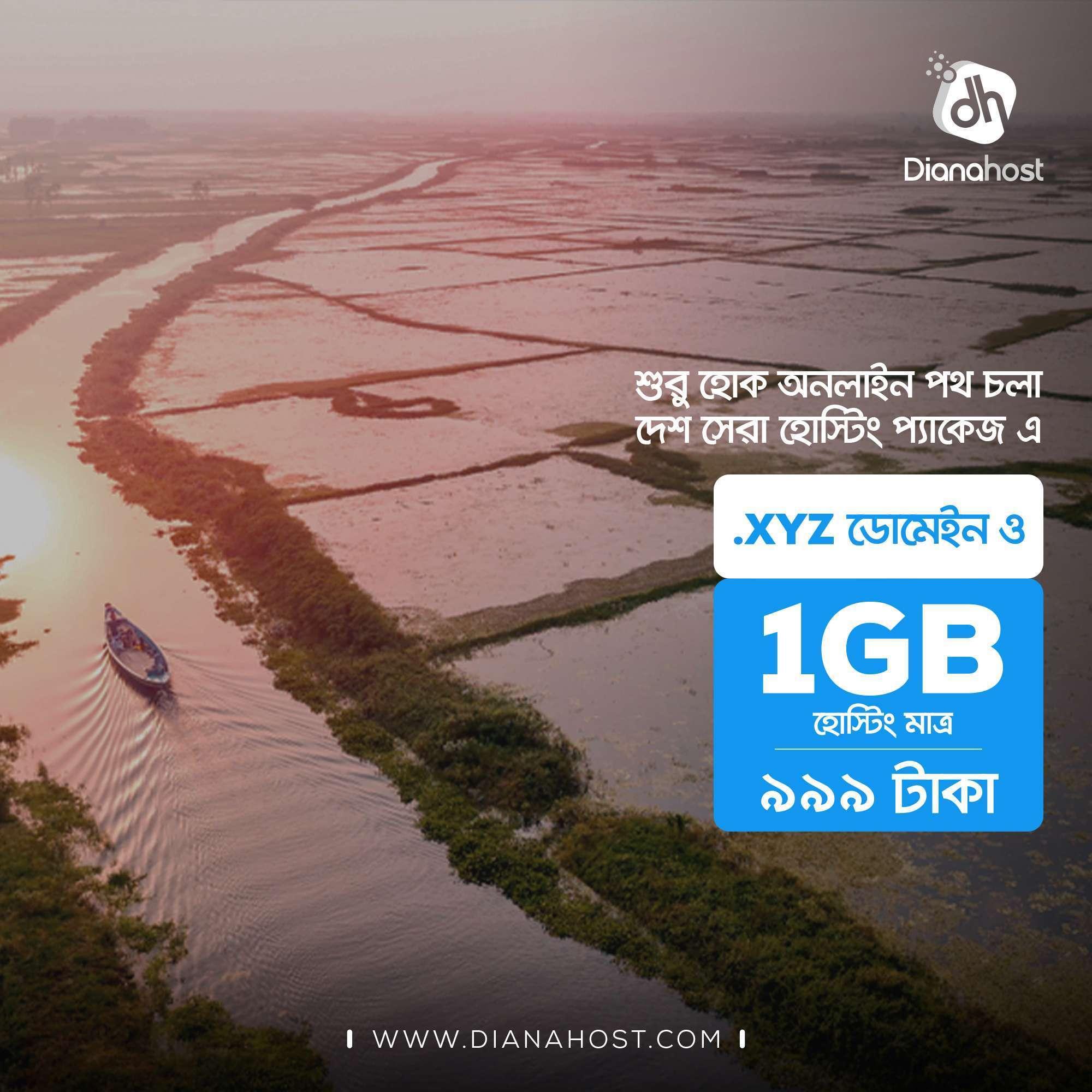 দেশ সেরা হোস্টিং প্যাকেজ ১ জিবি হোস্টিং ও ১টি .xyz ডোমেইন প্যাকেজ মাত্র ৯৯৯ টাকা | Best Hosting Offer Bangladesh