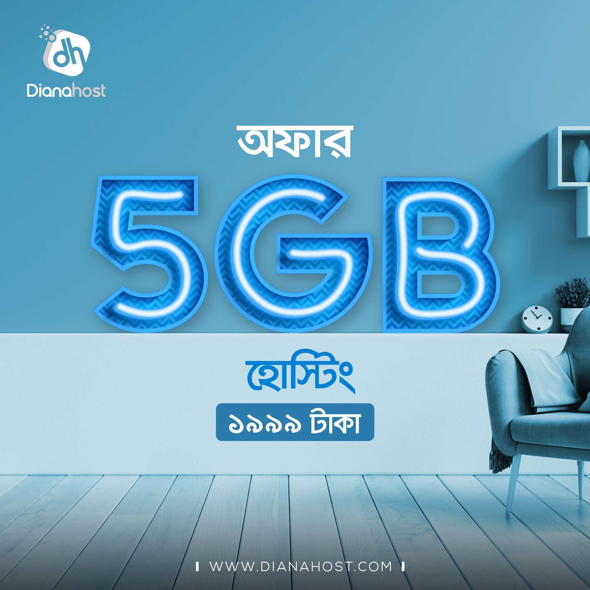 5 gb hosting offer