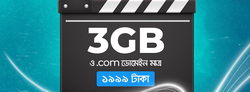 3gb hosting offer bangladesh