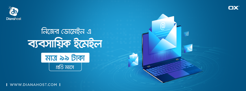 Business email solution in Bangladesh