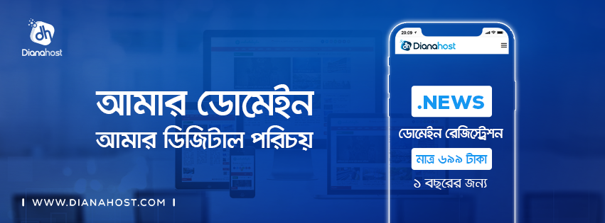 news domain registration in bangladesh